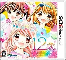 12歳。とろけるパズル ふたりのハーモニー - 3DS