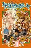 タブロウ・ゲート 8 (プリンセスコミックス)