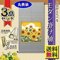 モダン掛け軸 向日葵 【丸表装タイプ】