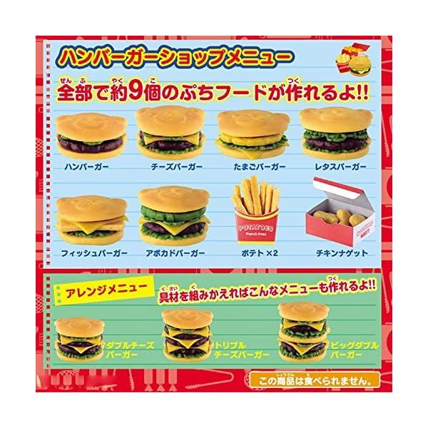 クッキンぷっちん ハンバーガーショップの紹介画像4