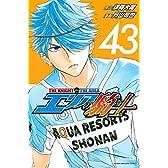 エリアの騎士(43) (講談社コミックス)