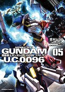 機動戦士ガンダム U.C.0096 ラスト・サン 5巻 表紙画像