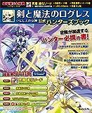 剣と魔法のログレス いにしえの女神 公式ハンターズブック (GameLifeBOOKS 2)