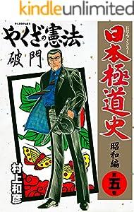 日本極道史~昭和編 5巻 表紙画像