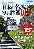 日本の名城写真図鑑103 (双葉社スーパームック)