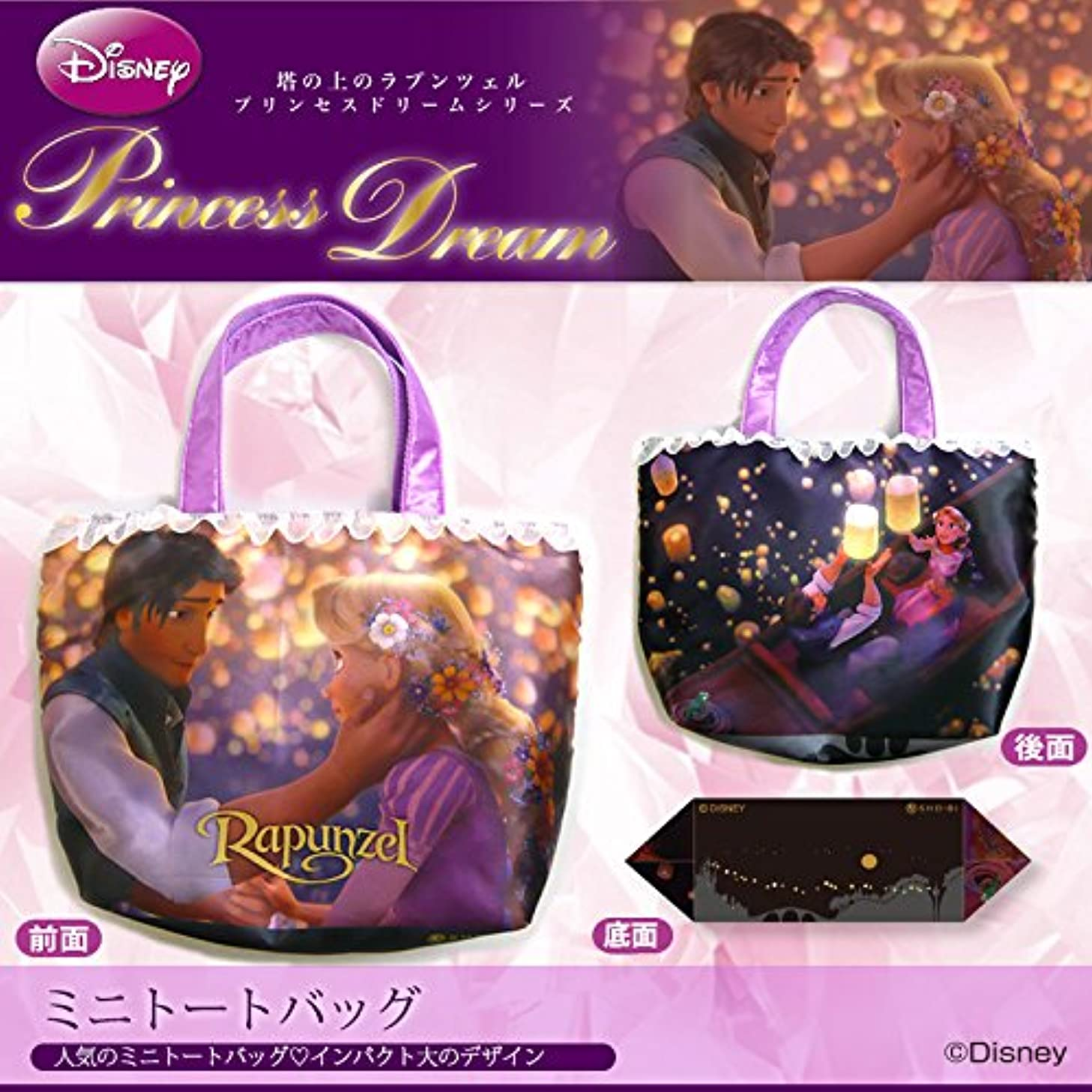 支出ベテランしてはいけません[ディズニー]  プリンセスドリームシリーズ/ミニトートバッグ [Rapunzel -ラプンツェル-]