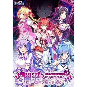 闇染Revenger -墜ちた魔王と堕ちる戦姫-