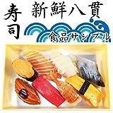 JILL Rich(ジル リッチ)【お寿司屋さんごっこ 8貫セット】 食品サンプル 本物そっくり 折り詰め付き 実物大 おすし 握り寿司 おままごと お供え物 供養