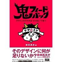 """【Amazon.co.jp 限定】鬼フィードバック デザインのチカラは""""ダメ出し""""で育つ (特典:未収録オリジナル「鬼フ…"""