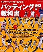 メジャーリーガーに学ぶバッティング走塁の教科書―メジャー50人に直接取材!!すぐ使える上達のポイント103 (SEIBIDO MOOK―Ballpark)