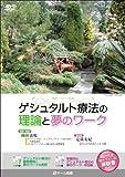 DVD ゲシュタルト療法の理論と夢のワーク