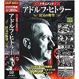 ドキュメント アドルフ・ヒトラー 狂気の野望 DVD10枚組 ACC-077