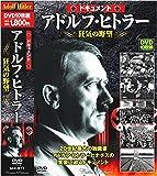 アドルフ・ヒトラー 狂気の野望[DVD]
