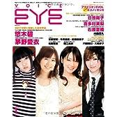 VOICE EYE (グライドメディアムック60)