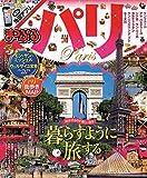 まっぷる パリ (まっぷるマガジン)