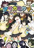 アマガミサマ1 (マジキューコミックス)
