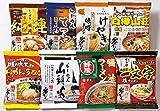 北海道ラーメンの名店 寒干しラーメン 8食詰合 SMK-20