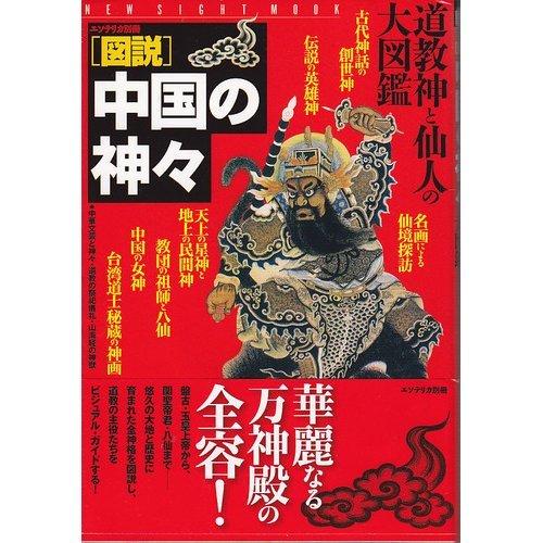 「図説」中国の神々―道教神と仙人の大図鑑 (NEW SIGHT MOOK Books Esoterica エソテリ)