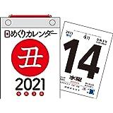 2021年 日めくりカレンダー A6【H3】 ([カレンダー])