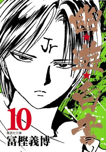幽・遊・白書 10 (集英社文庫 と 21-14)