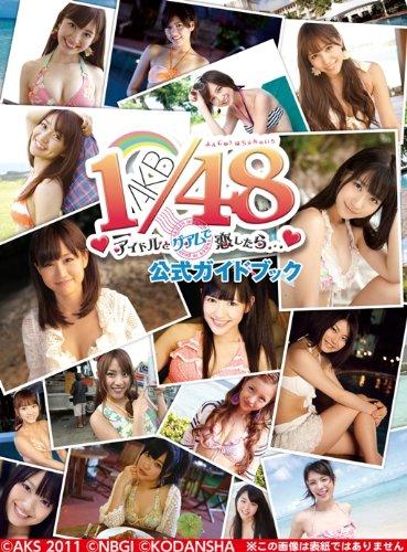 AKB1/48 アイドルとグアムで恋したら・・・ 公式ガイドブック (講談社 Mook)