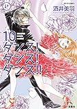 10ダンス!ダンス!ダンス!(2) (ジュールコミックス)