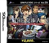 「THE 交渉人/SIMPLE DSシリーズ Vol.25」の画像