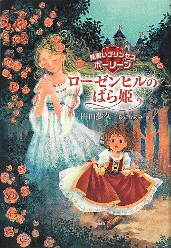 ローゼンヒルのばら姫―見習いプリンセスポーリーンの詳細を見る