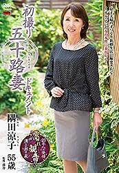 初撮り五十路妻ドキュメント 隅田涼子 センタービレッジ [DVD]