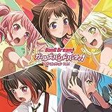 ブシロードミュージック(Bushiroad Music)新品: ¥ 4,9604点の新品/中古品を見る:¥ 4,610より