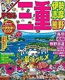 まっぷる 三重 伊勢志摩・熊野 (まっぷるマガジン)