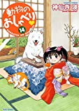 動物のおしゃべり 14 (バンブーコミックス)