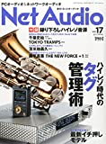 Net Audio (ネットオーディオ) 2015年 3月号