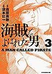 海賊とよばれた男(3) (イブニングKC)