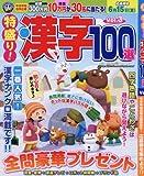 特盛り!漢字100選(3) 2018年 02 月号 [雑誌]: 特選漢字100問 増刊