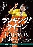 ランキング! クイーン【新装版】 (シンコー・ミュージックMOOK)