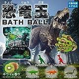 恐竜フィギュア入りのバスボール♪恐竜玉バスボール(キウイの香り)6個セット