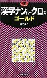 漢字ナンバークロスゴールド (パズル・ポシェット)