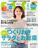 ESSE (エッセ) 2014年 06月号 [雑誌] 画像