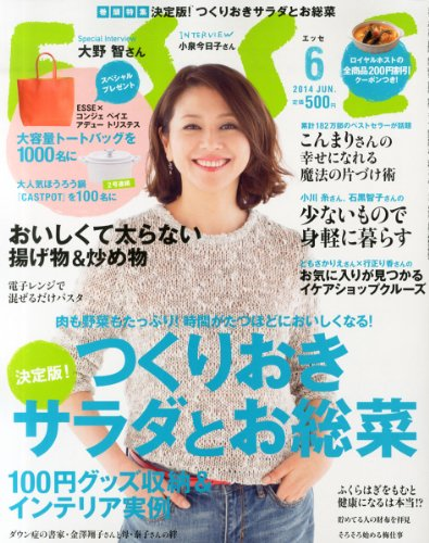 ESSE (エッセ) 2014年 06月号 [雑誌]の詳細を見る