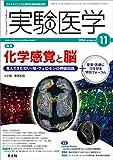 実験医学 2014年11月号 Vol.32 No.18 化学感覚と脳〜見えてきた匂い・味・フェロモンの神経回路