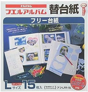 ナカバヤシ フエルアルバム替台紙 フリー台紙 Lサイズ15枚セット アフ-LFR-15