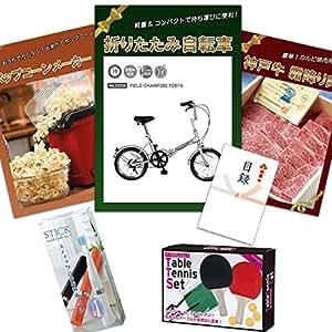 【結婚式二次会景品】 折りたたみ自転車・神戸牛・ポップコーン・テーブルテニス 景品5点セット A3パネル・目録付