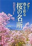 一度は観たい 春を彩る桜の名所 (MAPPLE)