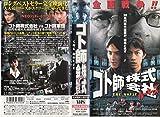 ゴト師株式会社 ルーキーズ THE MOVIE [VHS]