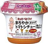 キユーピーベビーフード すまいるカップ まろやかトマトシチュー(鶏レバー・牛肉入り) 120g 【7ヵ月頃から】
