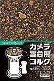 Japan Hobby Tool カメラアクセサリー用コルク 150×100×1.2ミリ 両面テープ付 JHT9539