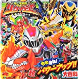 騎士竜戦隊リュウソウジャー 令和最強! 超パワーアップ!!大百科 (講談社のテレビえほん)