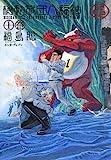 機動旅団八福神 1巻 (HARTA COMIX)