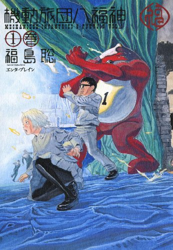 機動旅団八福神 1巻<機動旅団八福神> (ビームコミックス(ハルタ))